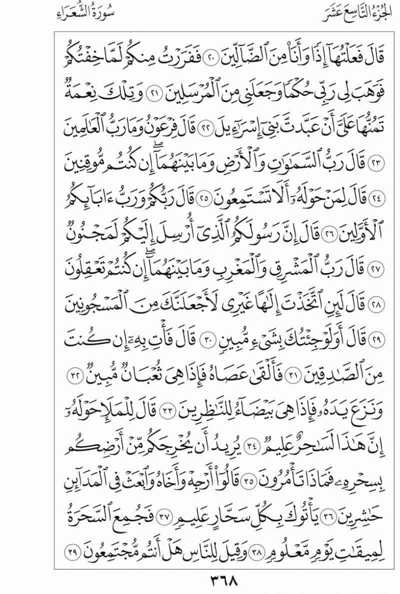 #القرآن_الكريم بالصور و ترتيب الصفحات - #سورة_الشعراء صفحة رقم 368
