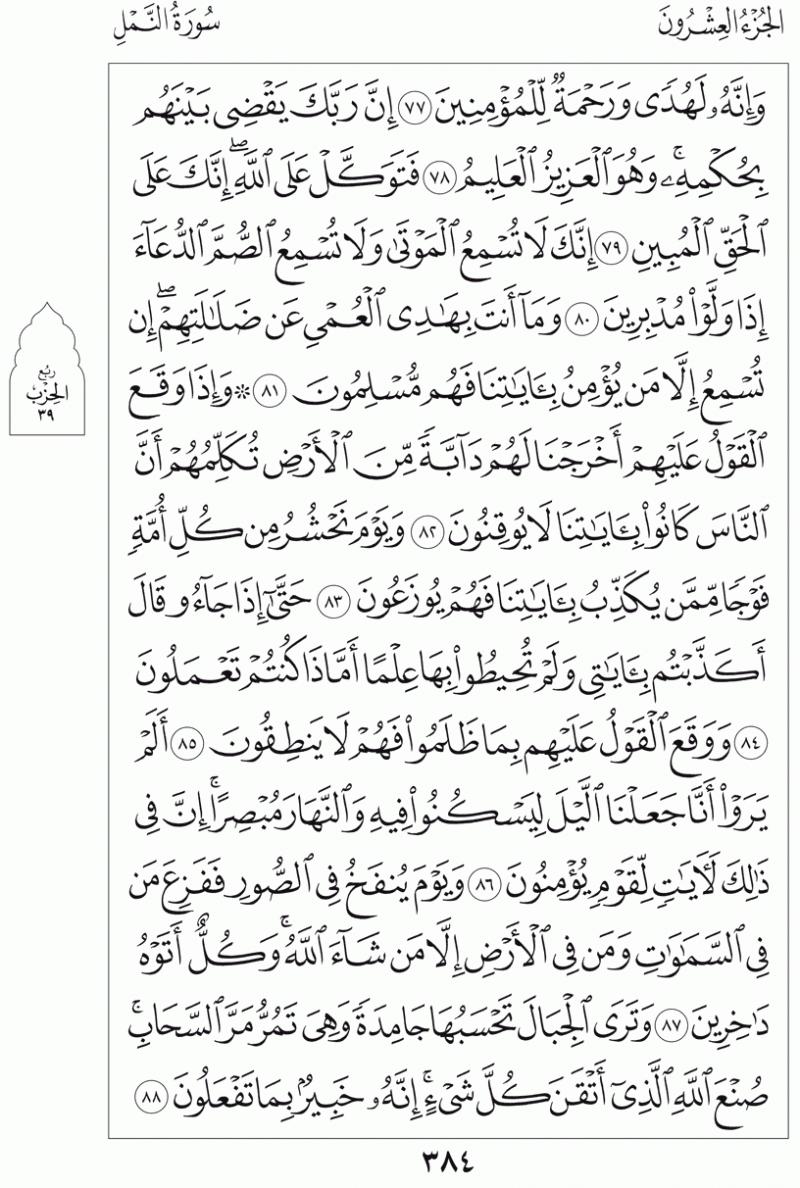 #القرآن_الكريم بالصور و ترتيب الصفحات - #سورة_النمل صفحة رقم 384