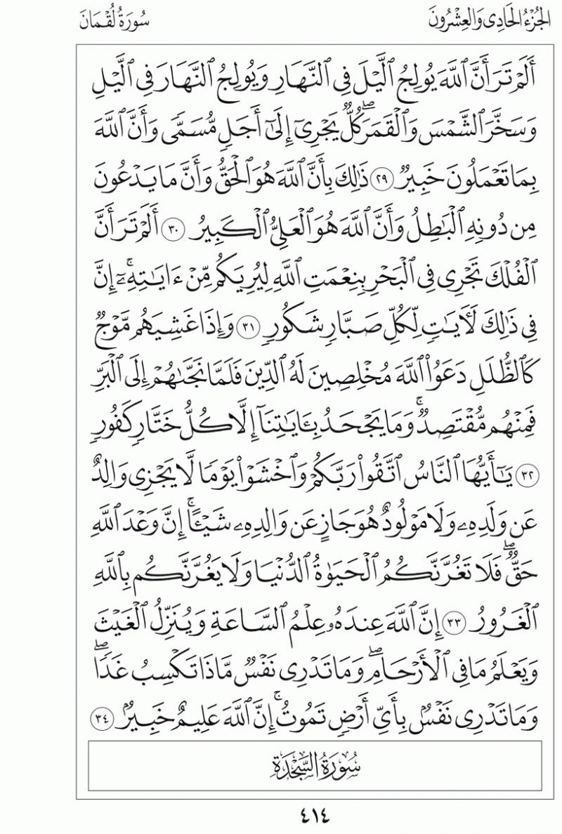#القرآن_الكريم بالصور و ترتيب الصفحات - #سورة_لقمان صفحة رقم 414