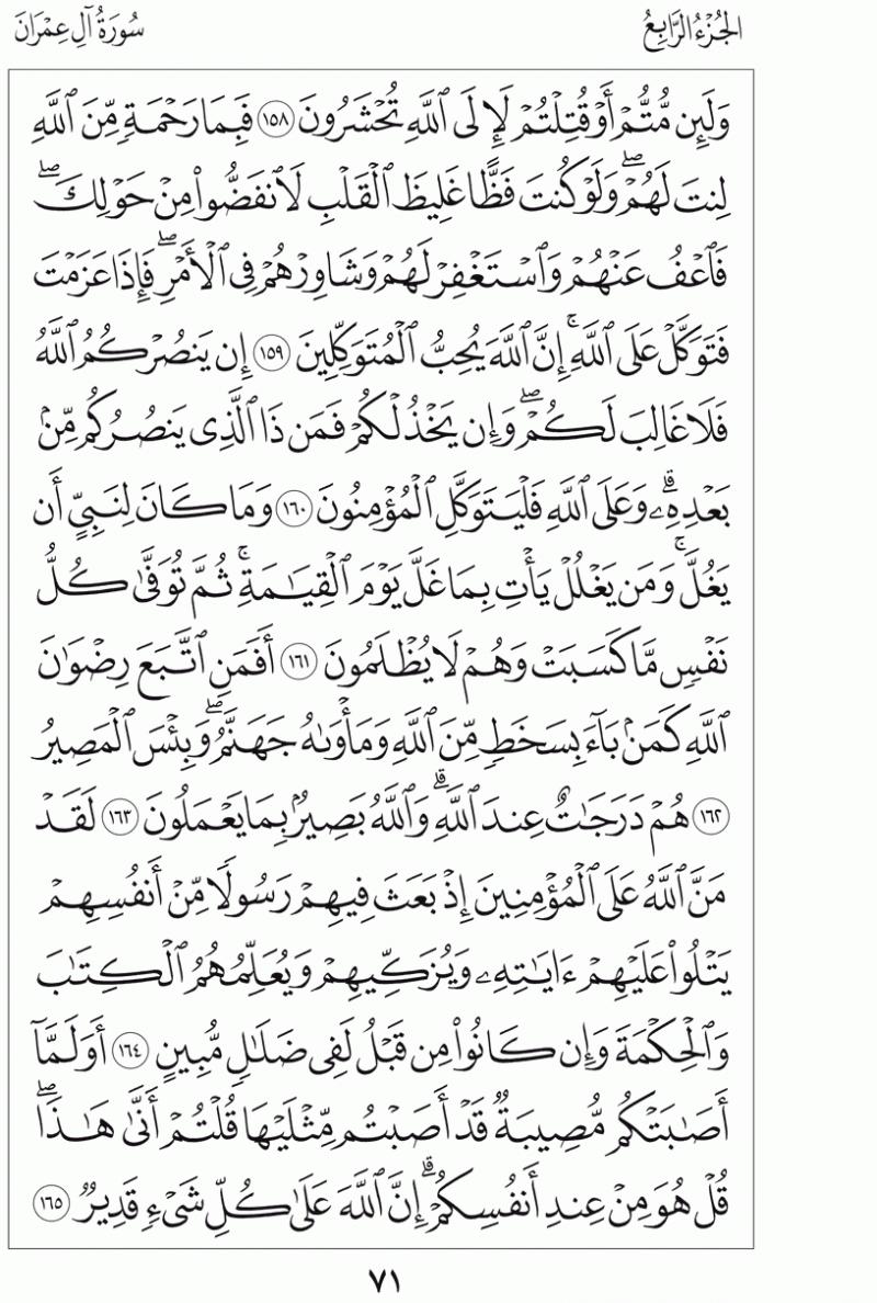 #القرآن_الكريم بالصور و ترتيب الصفحات - #سورة_آل_عمران صفحة رقم 71