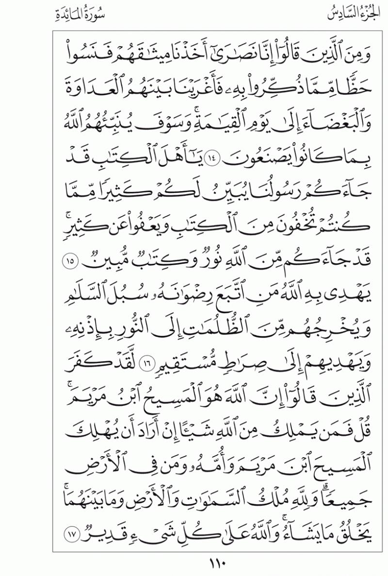 #القرآن_الكريم بالصور و ترتيب الصفحات - #سورة_المائدة صفحة رقم 110