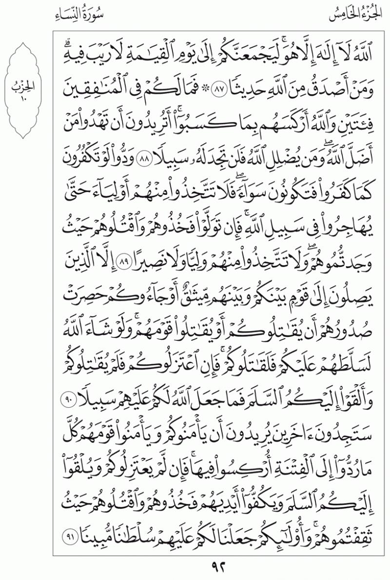 #القرآن_الكريم بالصور و ترتيب الصفحات - #سورة_النساء صفحة رقم 92