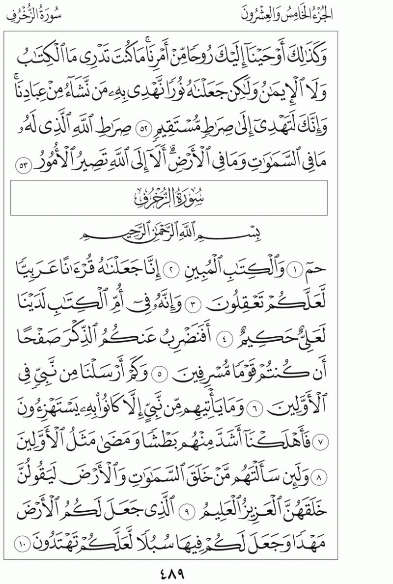 #القرآن_الكريم بالصور و ترتيب الصفحات - #سورة_الزخرف صفحة رقم 489