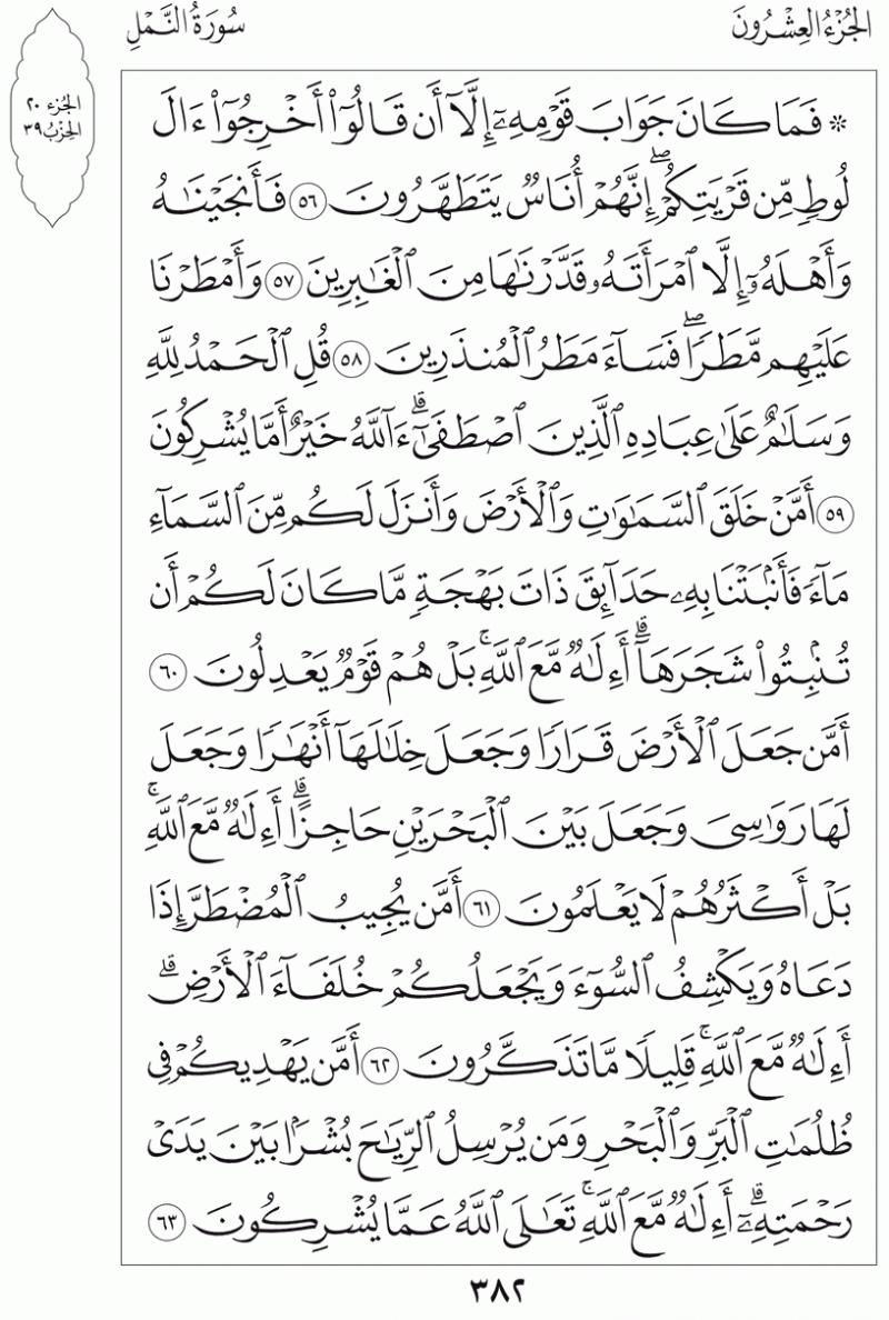 #القرآن_الكريم بالصور و ترتيب الصفحات - #سورة_النمل صفحة رقم 382