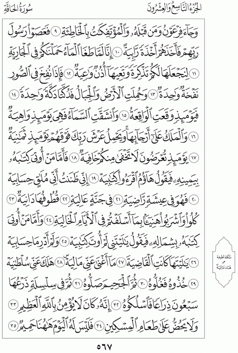 #القرآن_الكريم بالصور و ترتيب الصفحات - #سورة_الحاقة صفحة رقم 567