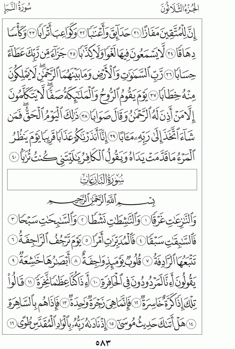 #القرآن_الكريم بالصور و ترتيب الصفحات - #سورة_النازعات صفحة رقم 583