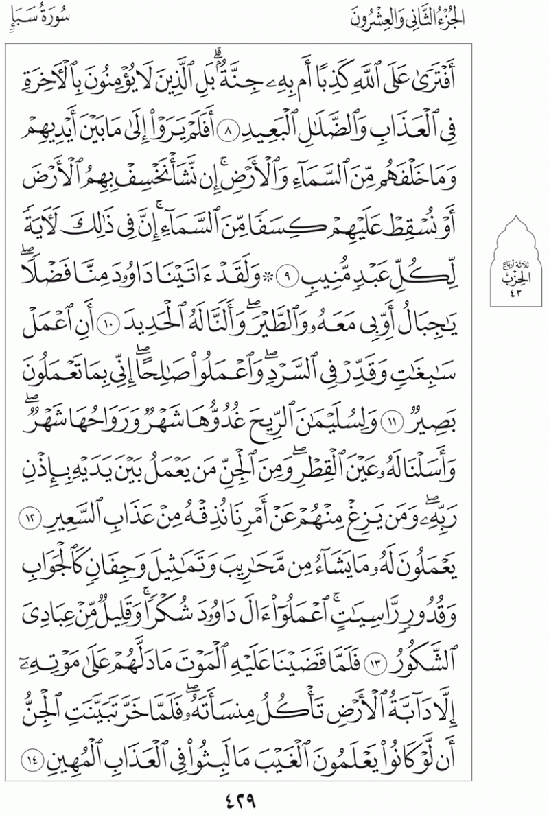 #القرآن_الكريم بالصور و ترتيب الصفحات - #سورة_سبأ صفحة رقم 429
