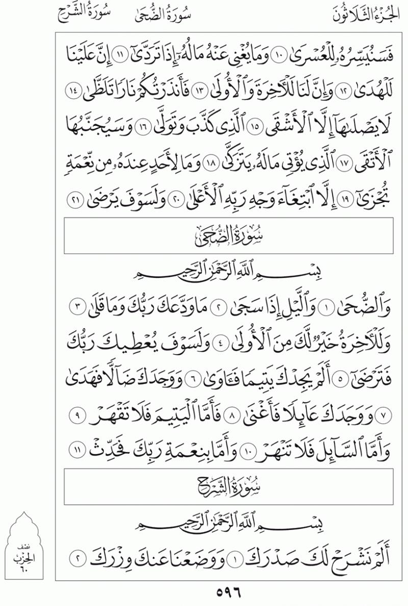 #القرآن_الكريم بالصور و ترتيب الصفحات - #سورة_الضحى و #سورة_الشرح صفحة رقم 596