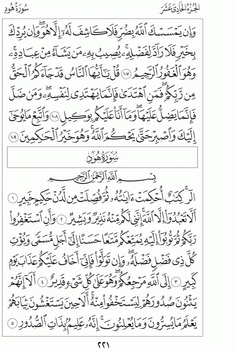 #القرآن_الكريم بالصور و ترتيب الصفحات - #سورة_هود صفحة رقم 221
