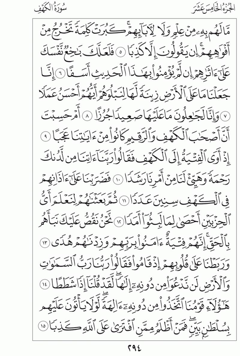 #القرآن_الكريم بالصور و ترتيب الصفحات - #سورة_الكهف صفحة رقم 294