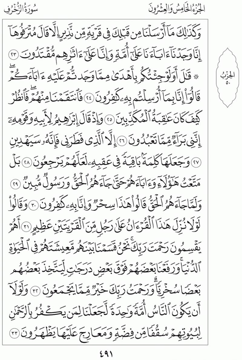 #القرآن_الكريم بالصور و ترتيب الصفحات - #سورة_الزخرف صفحة رقم 491