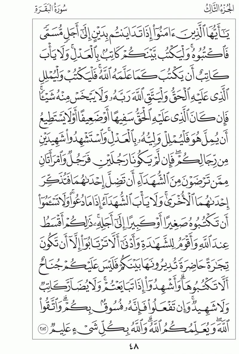 #القرآن_الكريم بالصور و ترتيب الصفحات - #سورة_البقرة صفحة رقم 48