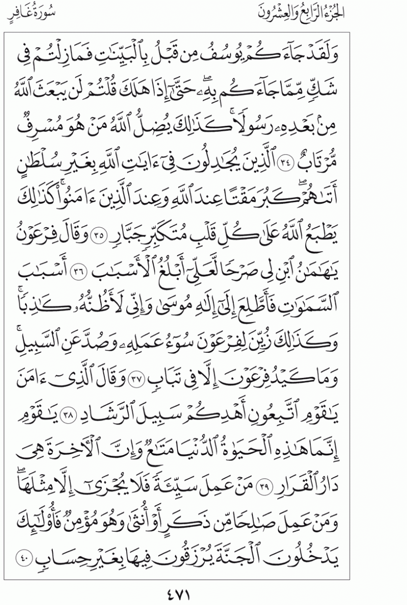 #القرآن_الكريم بالصور و ترتيب الصفحات - #سورة_غافر صفحة رقم 471