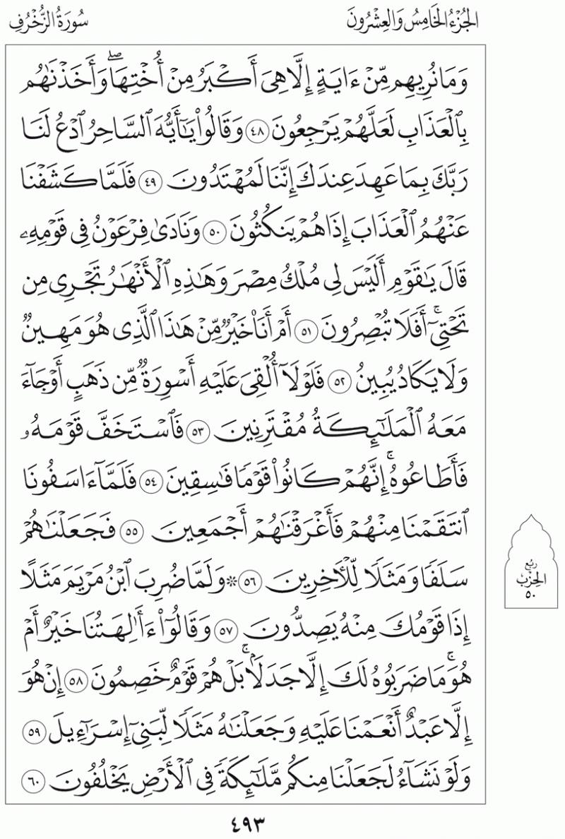 #القرآن_الكريم بالصور و ترتيب الصفحات - #سورة_الزخرف صفحة رقم 493