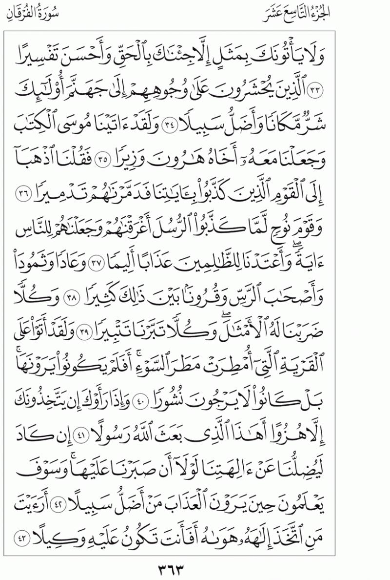 #القرآن_الكريم بالصور و ترتيب الصفحات - #سورة_الفرقان صفحة رقم 363