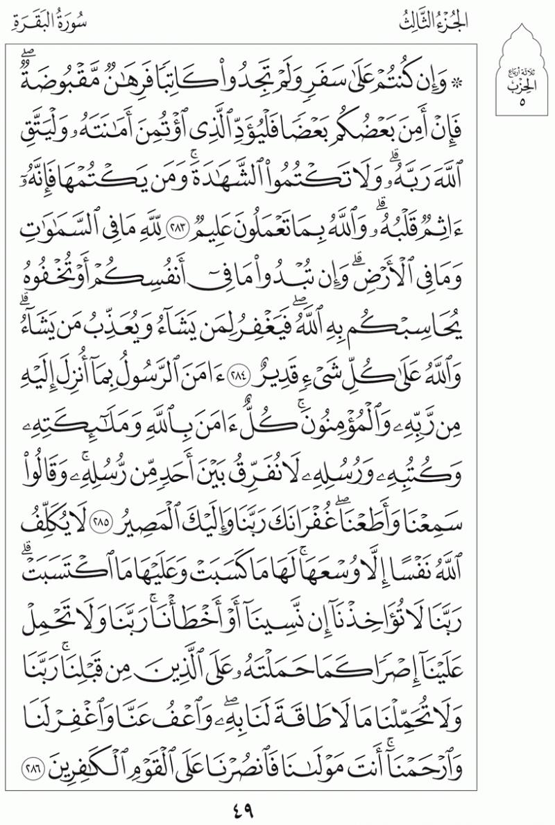 #القرآن_الكريم بالصور و ترتيب الصفحات - #سورة_البقرة صفحة رقم 49