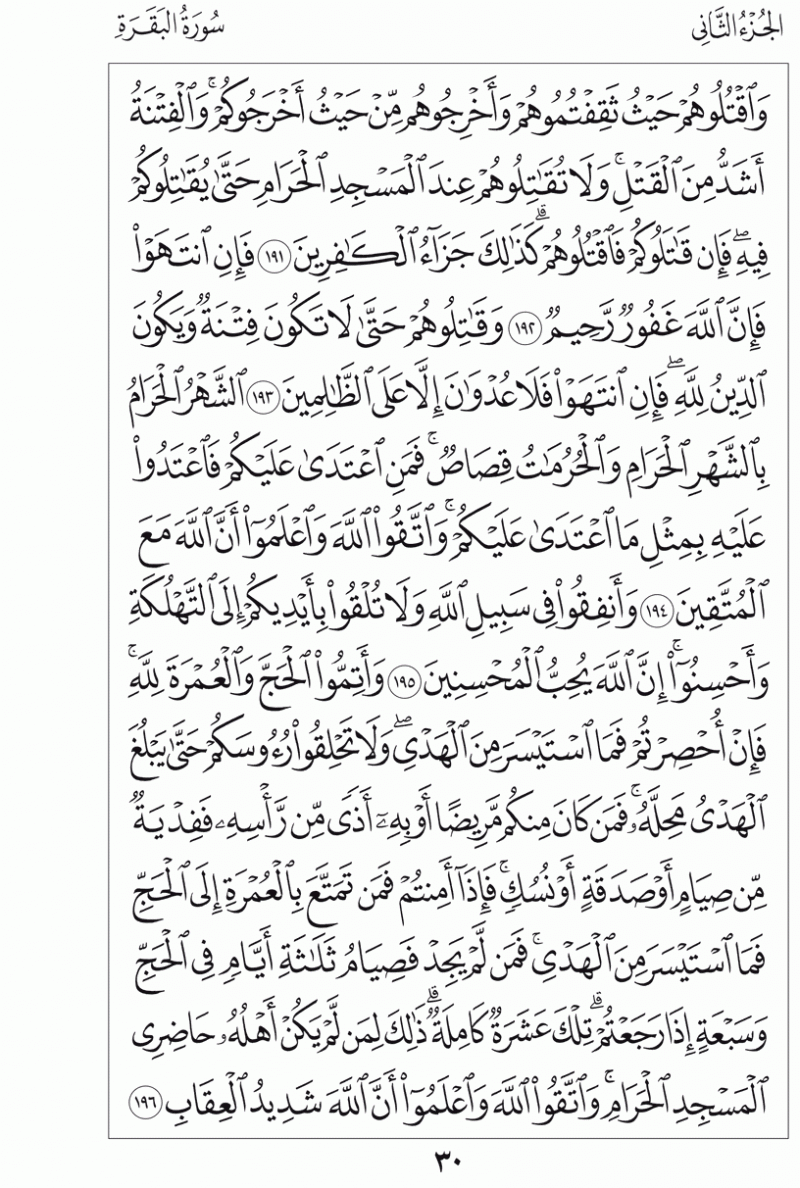 #القرآن_الكريم بالصور و ترتيب الصفحات - #سورة_البقرة صفحة رقم 30