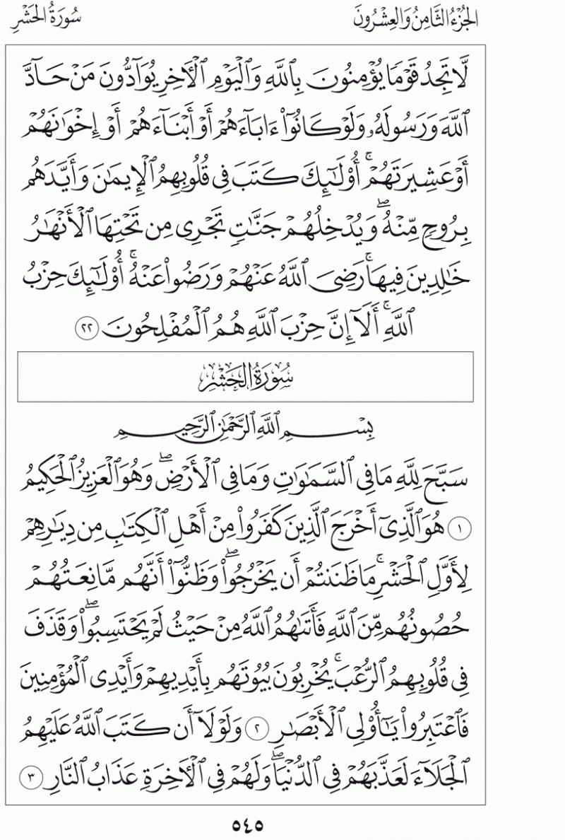 #القرآن_الكريم بالصور و ترتيب الصفحات - #سورة_الحشر صفحة رقم 545