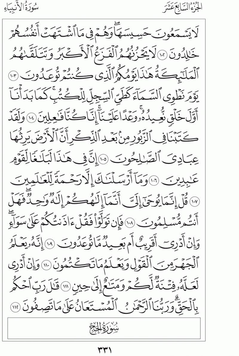 #القرآن_الكريم بالصور و ترتيب الصفحات - #سورة_الأنبياء صفحة رقم 331