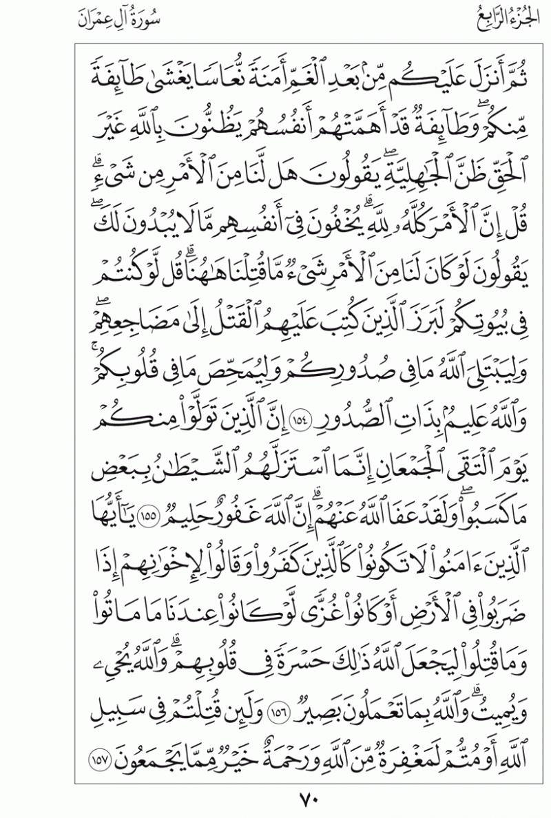 #القرآن_الكريم بالصور و ترتيب الصفحات - #سورة_آل_عمران صفحة رقم 70