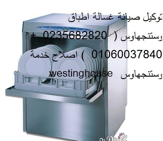 عنوان مركز صيانة غسالة اطباق وستنجهاوس 01092279973 | اصلاح وستنجهاوس السويس | 0235682820