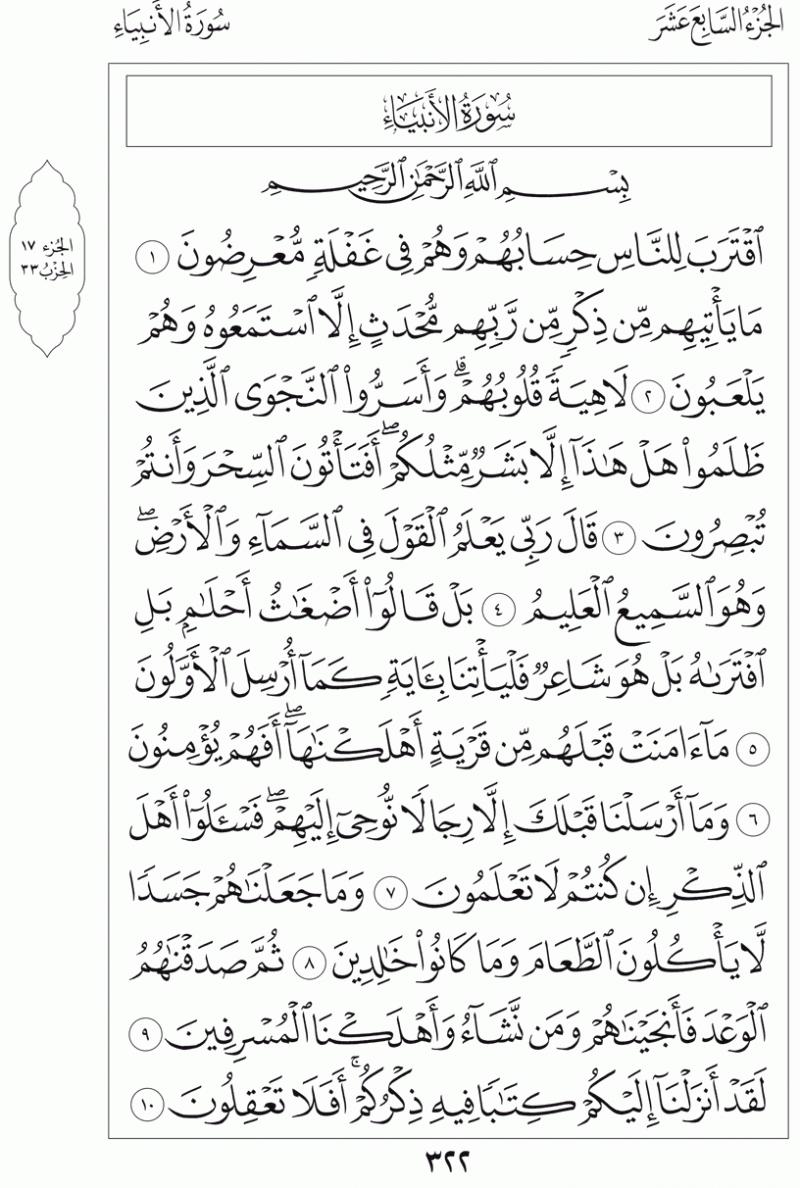 #القرآن_الكريم بالصور و ترتيب الصفحات - #سورة_طه صفحة رقم 321