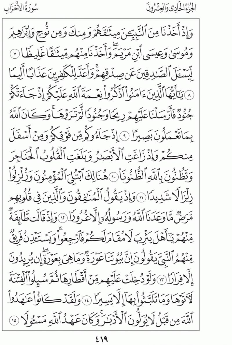 #القرآن_الكريم بالصور و ترتيب الصفحات - #سورة_الأحزاب صفحة رقم 419