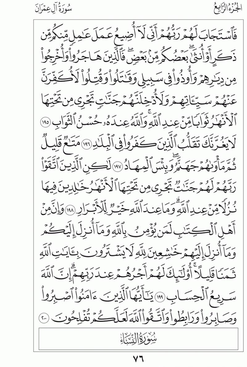 #القرآن_الكريم بالصور و ترتيب الصفحات - #سورة_آل_عمران صفحة رقم 76