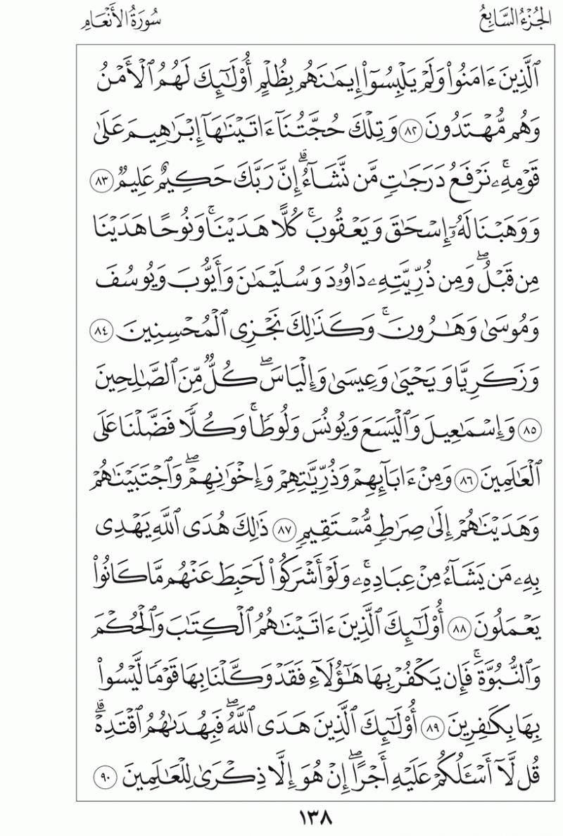 #القرآن_الكريم بالصور و ترتيب الصفحات - #سورة_الأنعام صفحة رقم 138