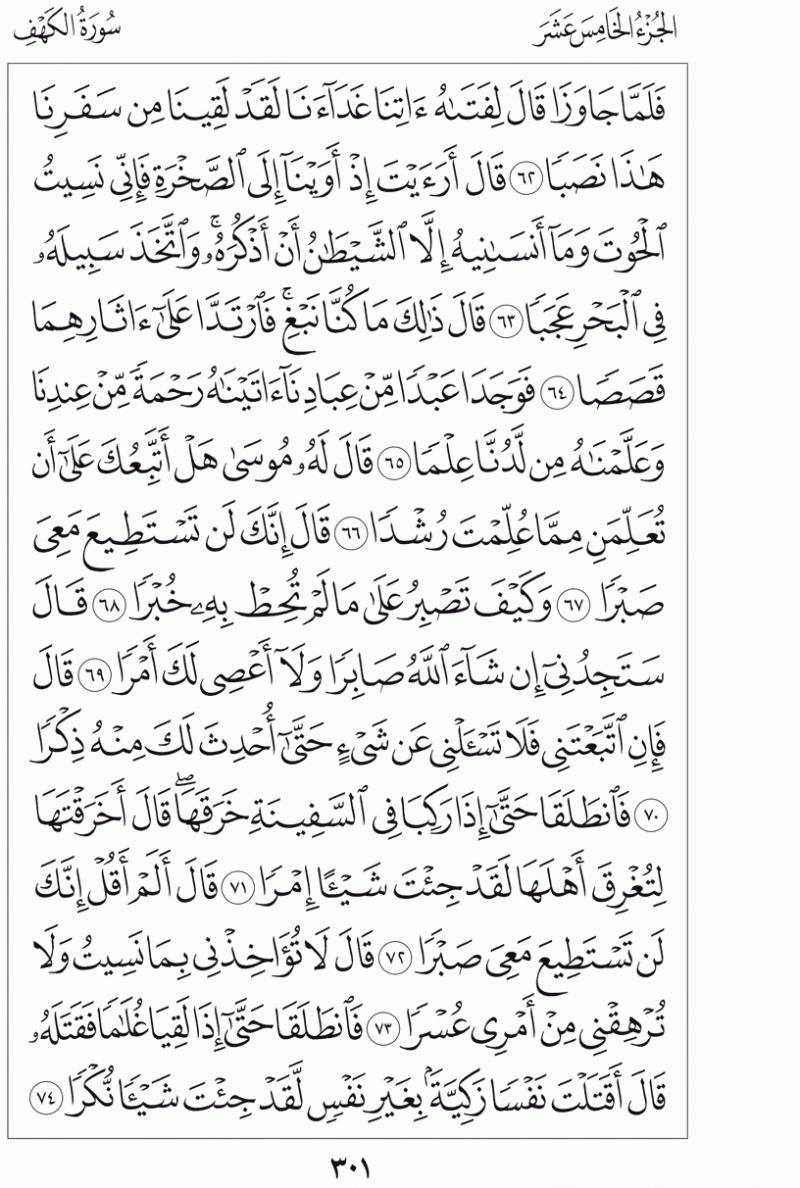 #القرآن_الكريم بالصور و ترتيب الصفحات - #سورة_الكهف صفحة رقم 301