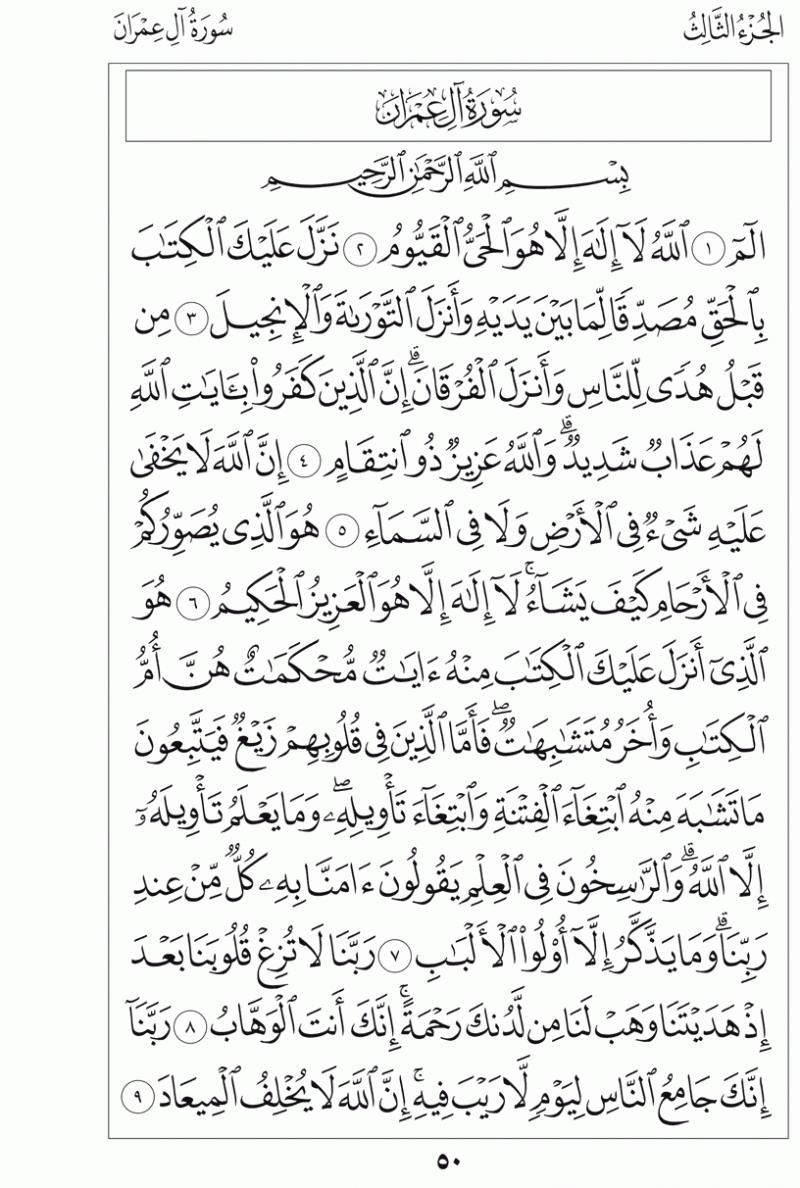 #القرآن_الكريم بالصور و ترتيب الصفحات - #سورة_آل_عمران صفحة رقم 50