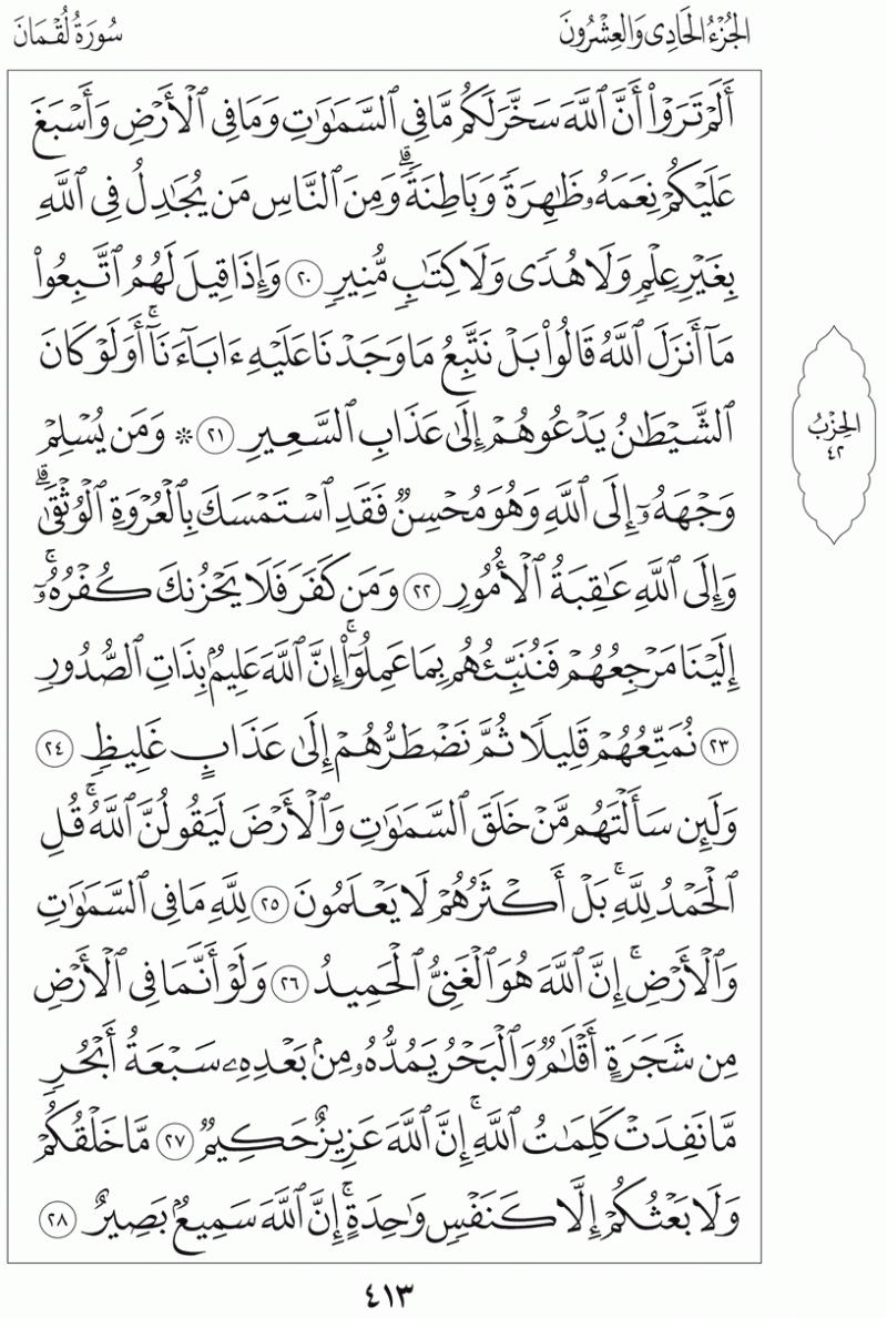 #القرآن_الكريم بالصور و ترتيب الصفحات - #سورة_لقمان صفحة رقم 413