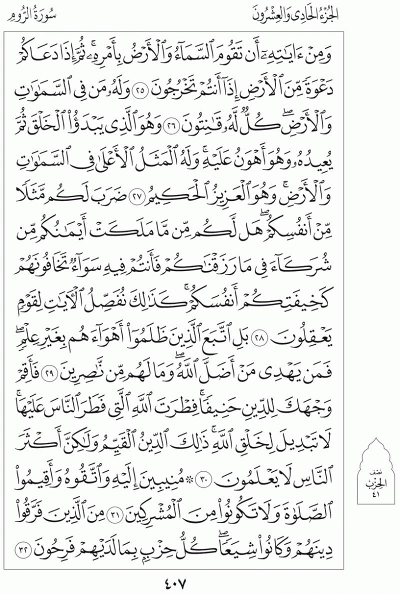 #القرآن_الكريم بالصور و ترتيب الصفحات - #سورة_الروم صفحة رقم 407