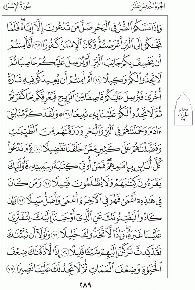 #القرآن_الكريم بالصور و ترتيب الصفحات - #سورة_الإسراء صفحة رقم 289