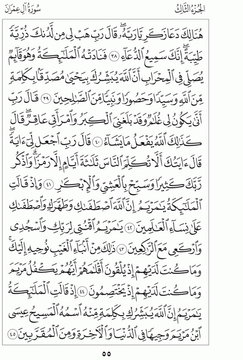 #القرآن_الكريم بالصور و ترتيب الصفحات - #سورة_آل_عمران صفحة رقم 55