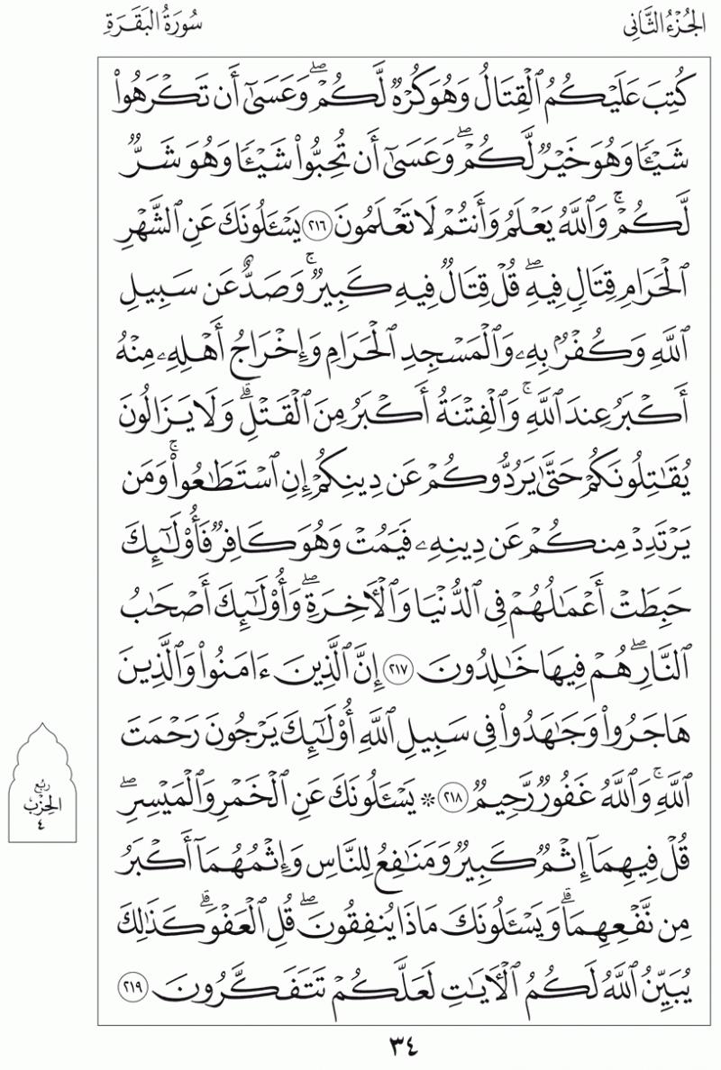 #القرآن_الكريم بالصور و ترتيب الصفحات - #سورة_البقرة صفحة رقم 34