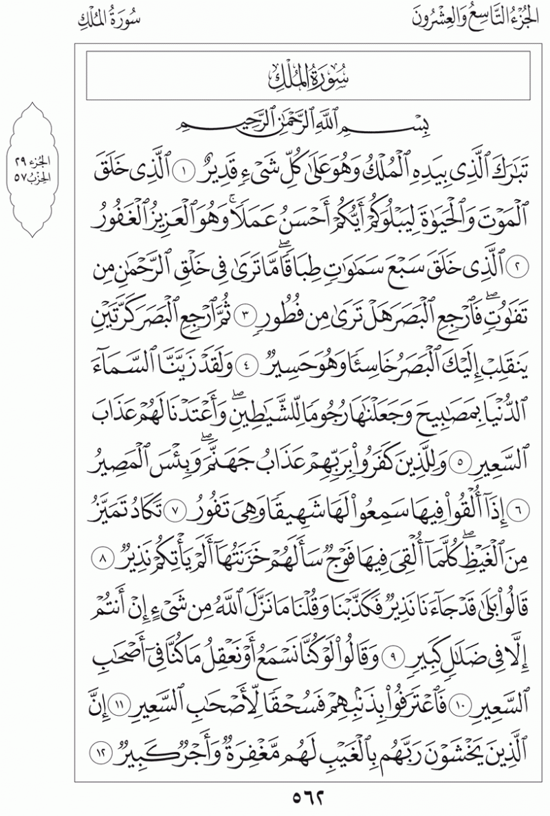 #القرآن_الكريم بالصور و ترتيب الصفحات - #سورة_الملك صفحة رقم 562