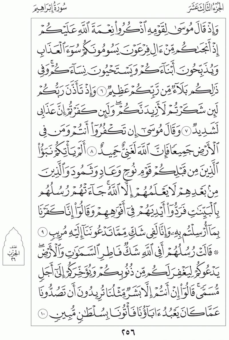#القرآن_الكريم بالصور و ترتيب الصفحات - #سورة_إبراهيم صفحة رقم 256
