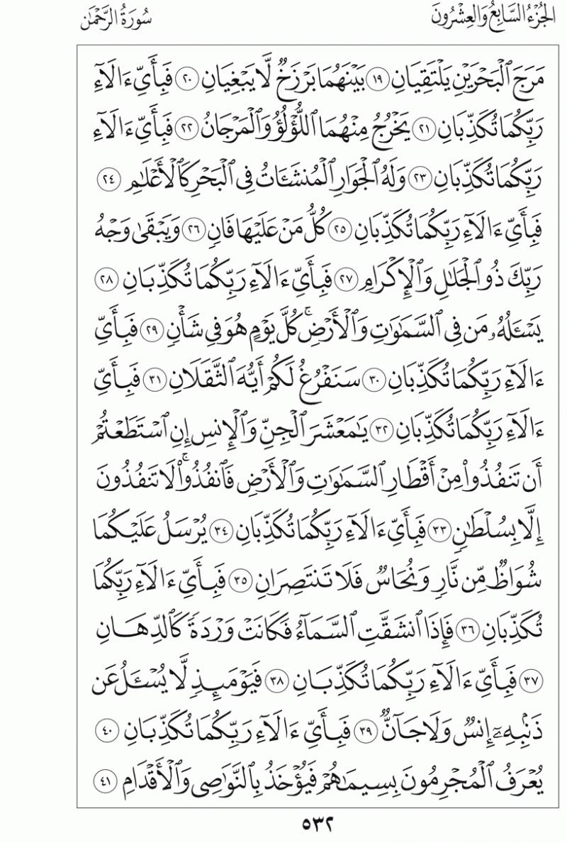 #القرآن_الكريم بالصور و ترتيب الصفحات - #سورة_الرحمن صفحة رقم 532