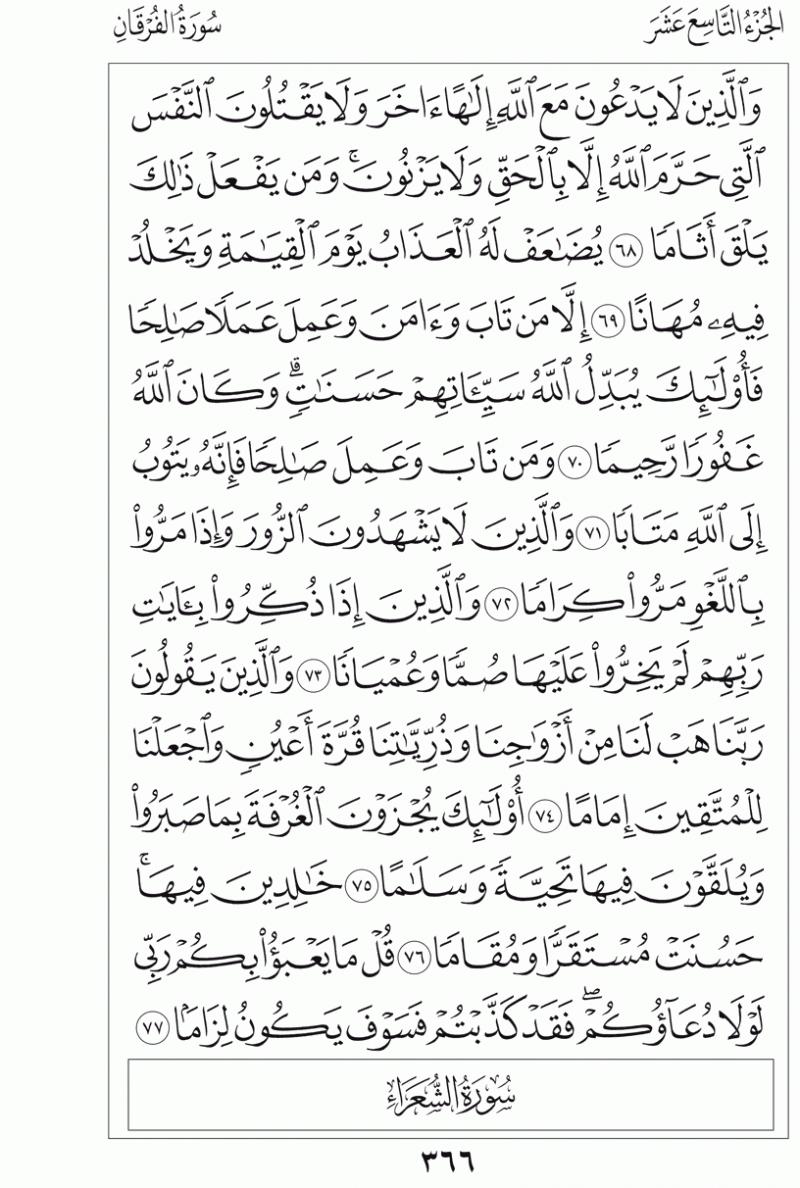 #القرآن_الكريم بالصور و ترتيب الصفحات - #سورة_الفرقان صفحة رقم 366
