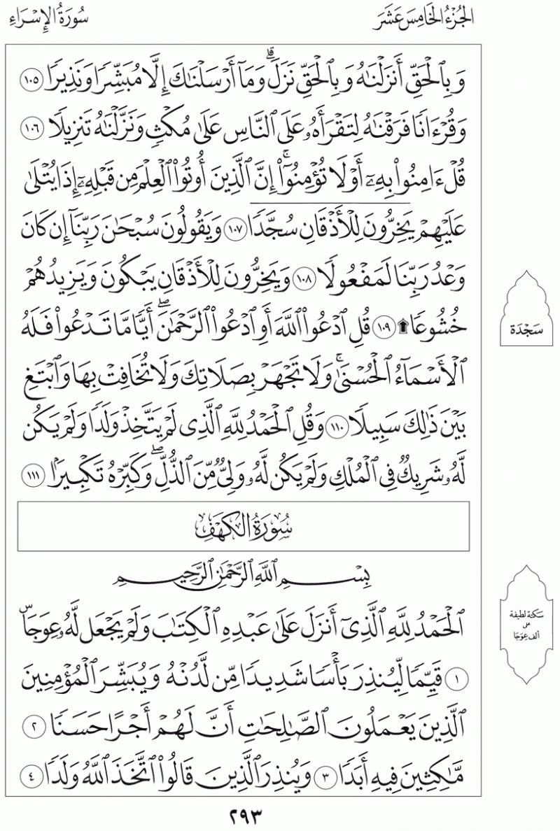 #القرآن_الكريم بالصور و ترتيب الصفحات - #سورة_الكهف صفحة رقم 293