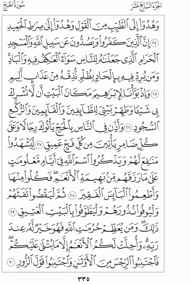 #القرآن_الكريم بالصور و ترتيب الصفحات - #سورة_الحج صفحة رقم 335