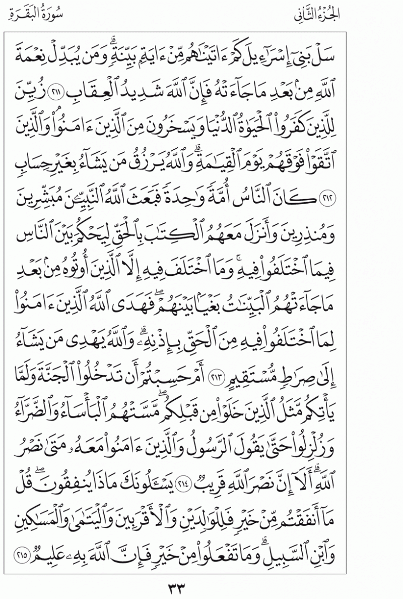 #القرآن_الكريم بالصور و ترتيب الصفحات - #سورة_البقرة صفحة رقم 33