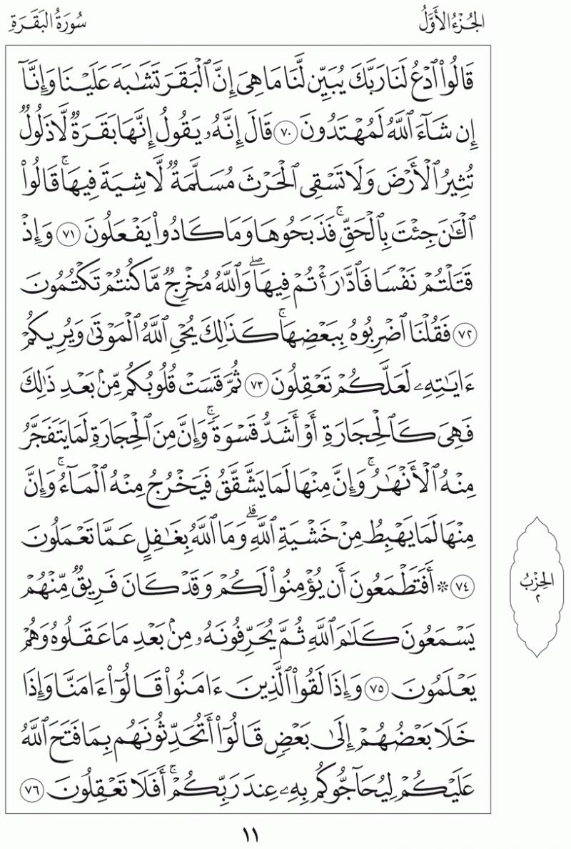 #القرآن_الكريم بالصور و ترتيب الصفحات - #سورة_البقرة صفحة رقم 11