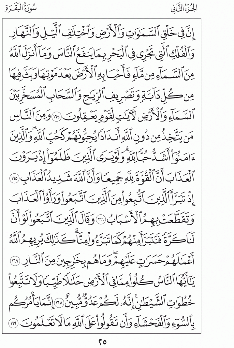 #القرآن_الكريم بالصور و ترتيب الصفحات - #سورة_البقرة صفحة رقم 25