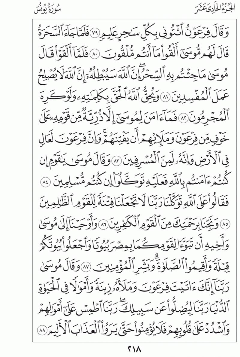 #القرآن_الكريم بالصور و ترتيب الصفحات - #سورة_يونس صفحة رقم 218