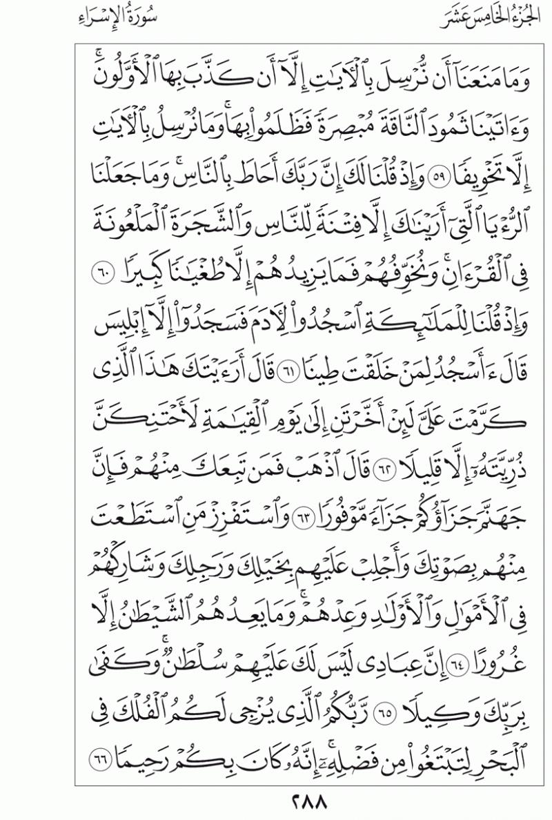 #القرآن_الكريم بالصور و ترتيب الصفحات - #سورة_الإسراء صفحة رقم 288