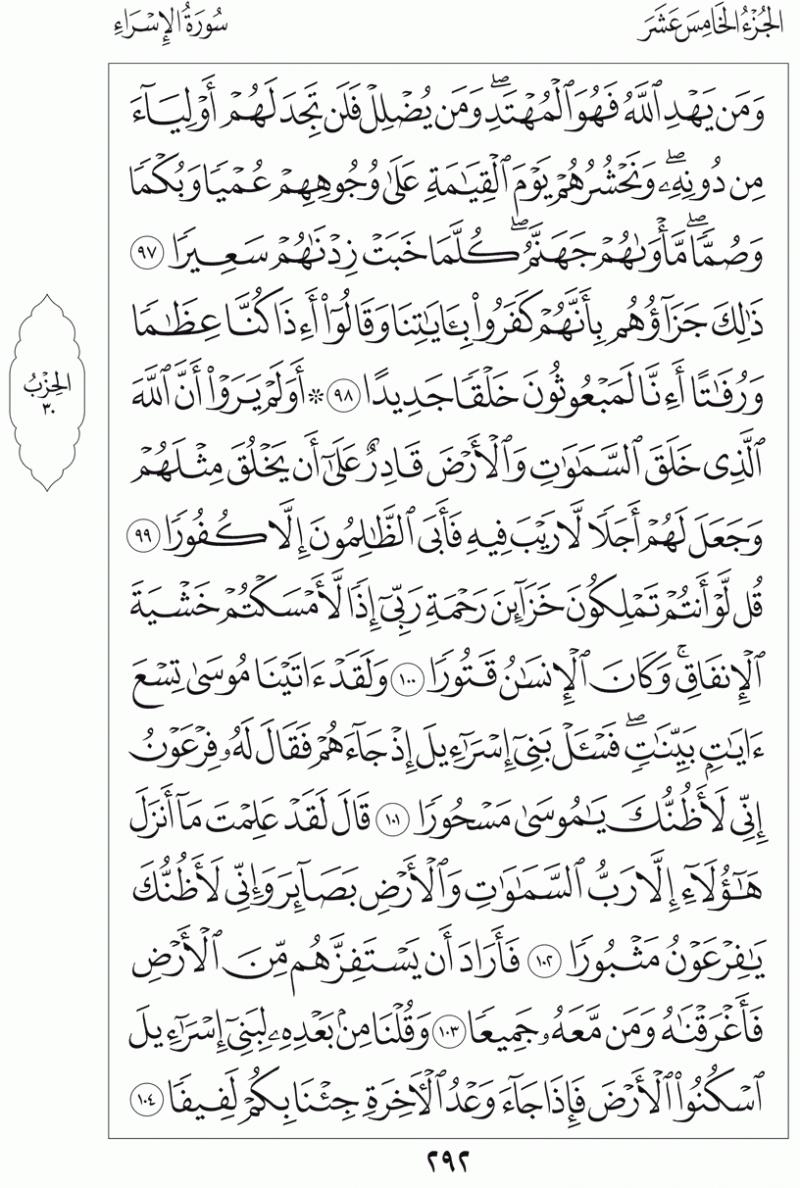 #القرآن_الكريم بالصور و ترتيب الصفحات - #سورة_الإسراء صفحة رقم 292