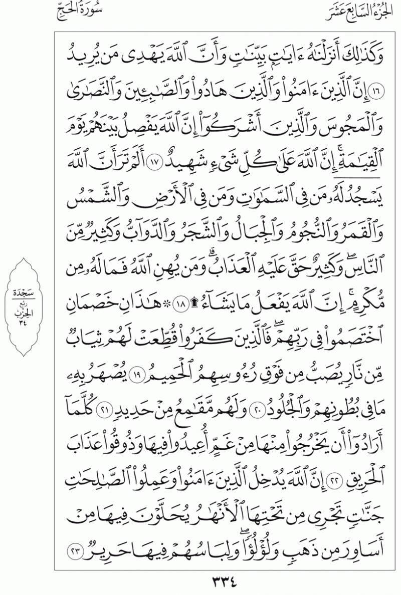 #القرآن_الكريم بالصور و ترتيب الصفحات - #سورة_الحج صفحة رقم 334