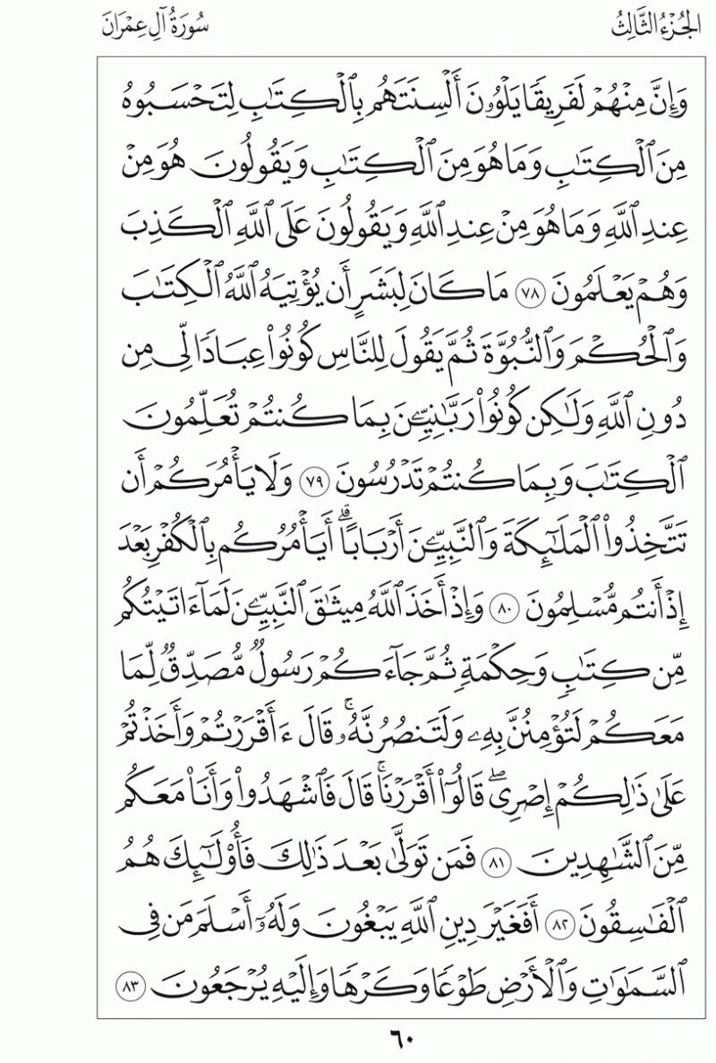 #القرآن_الكريم بالصور و ترتيب الصفحات - #سورة_آل_عمران صفحة رقم 60